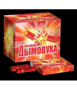 Дымовуха